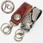 ケーシーズ(KC's)ヘビ革・キーホルダー/KSK504